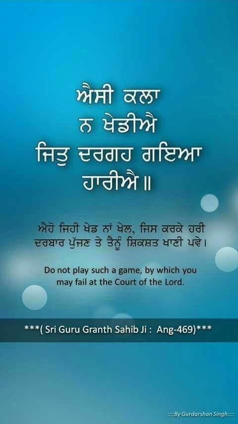 Gurbani Quotes In Punjabi : gurbani, quotes, punjabi, Gurbani, Quotes, Punjabi