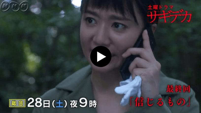 サギデカ ドラマ 動画