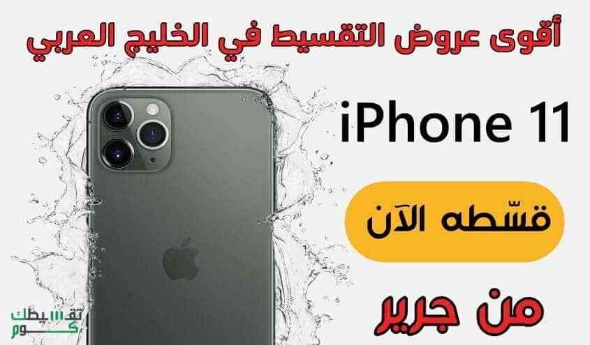 تقسيط ايفون 11 من جرير السعودية Iphone 11 Phone Cases Iphone