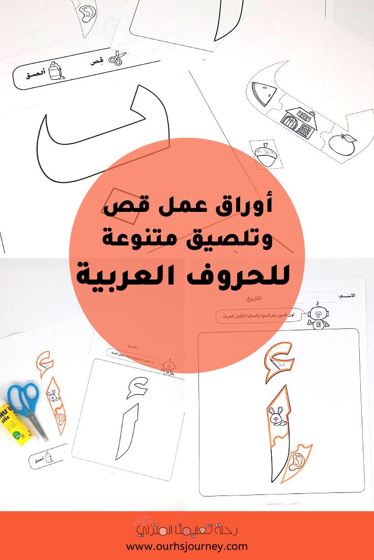 أوراق عمل قص وتلصيق متنوعة للحروف العربية 115 صفحة Educational Printables Free Educational Printables Homeschool Resources