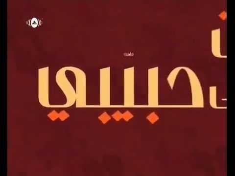 السلام عليك يا رسول الله Company Logo Songs Tech Company Logos