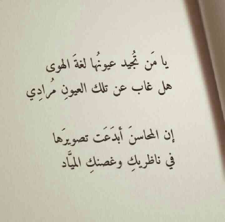 هل غاب عن تلك العيون م رادي Arabic Love Quotes Words Arabic Quotes