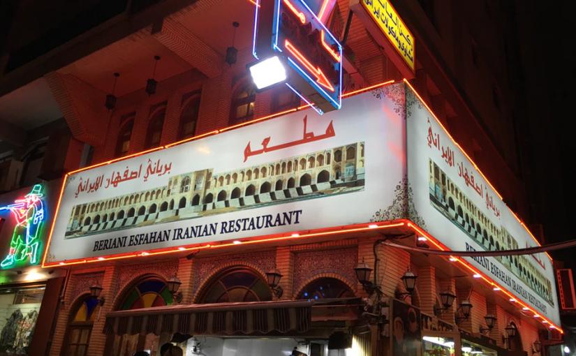 أفضل 44 مطعم إيراني في دبي موسوعة Food And Drink Dubai Restaurant