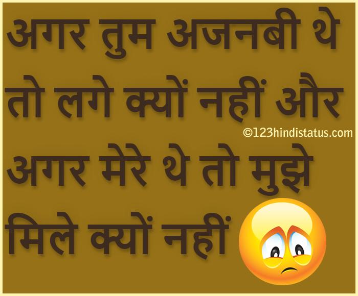 Sad Status In Hindi For Whatsapp Facebook Hindi Status Breakup