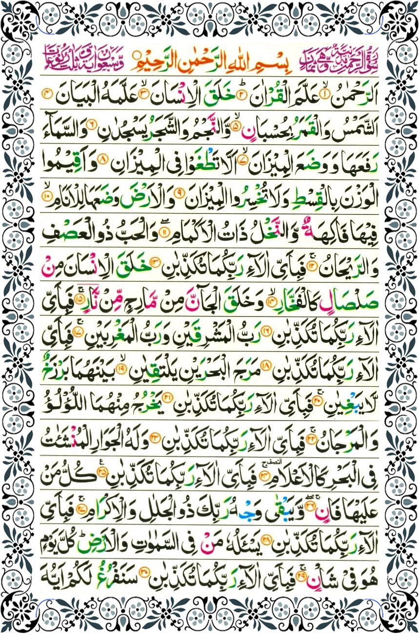 Surah Rehman Surah Al Rehman Surah Ar Rehman Surah Pinterest Quran Islamic Messages And Islam