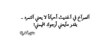 افهمنى Please Arabic Quotes Favorite Quotes Words