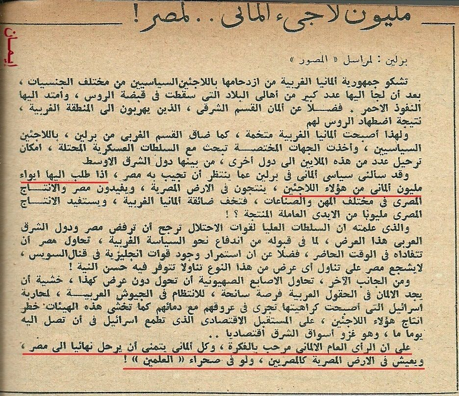 المصور العدد 1344 29 رمضان 1369 هـ 14 يوليو 1950 م Ancient Egypt Art Egypt History Old Egypt