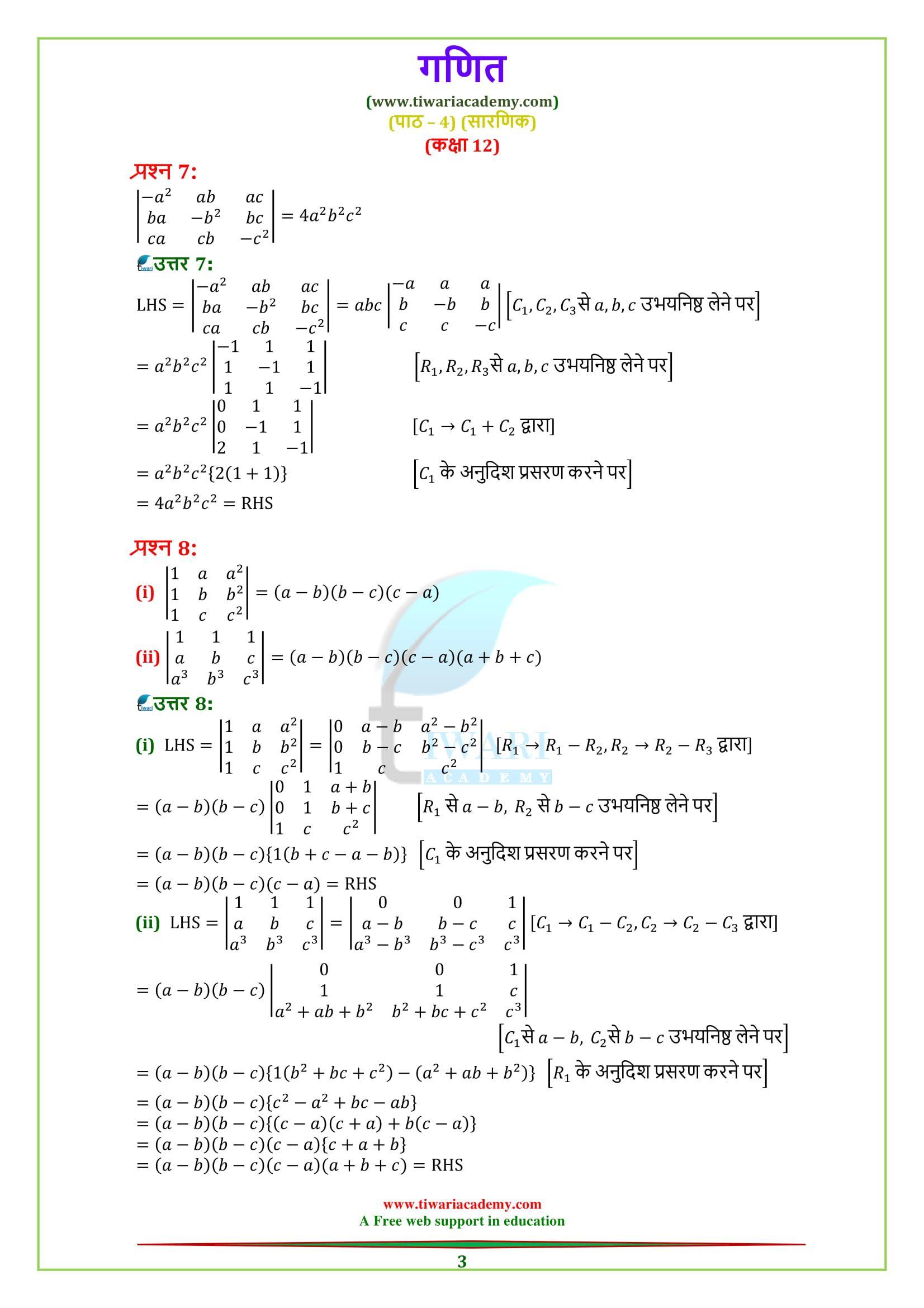12 Maths In Hindi Medium Class 12 Maths Solving Quadratic Equations Free Math Resources [ 2339 x 1653 Pixel ]