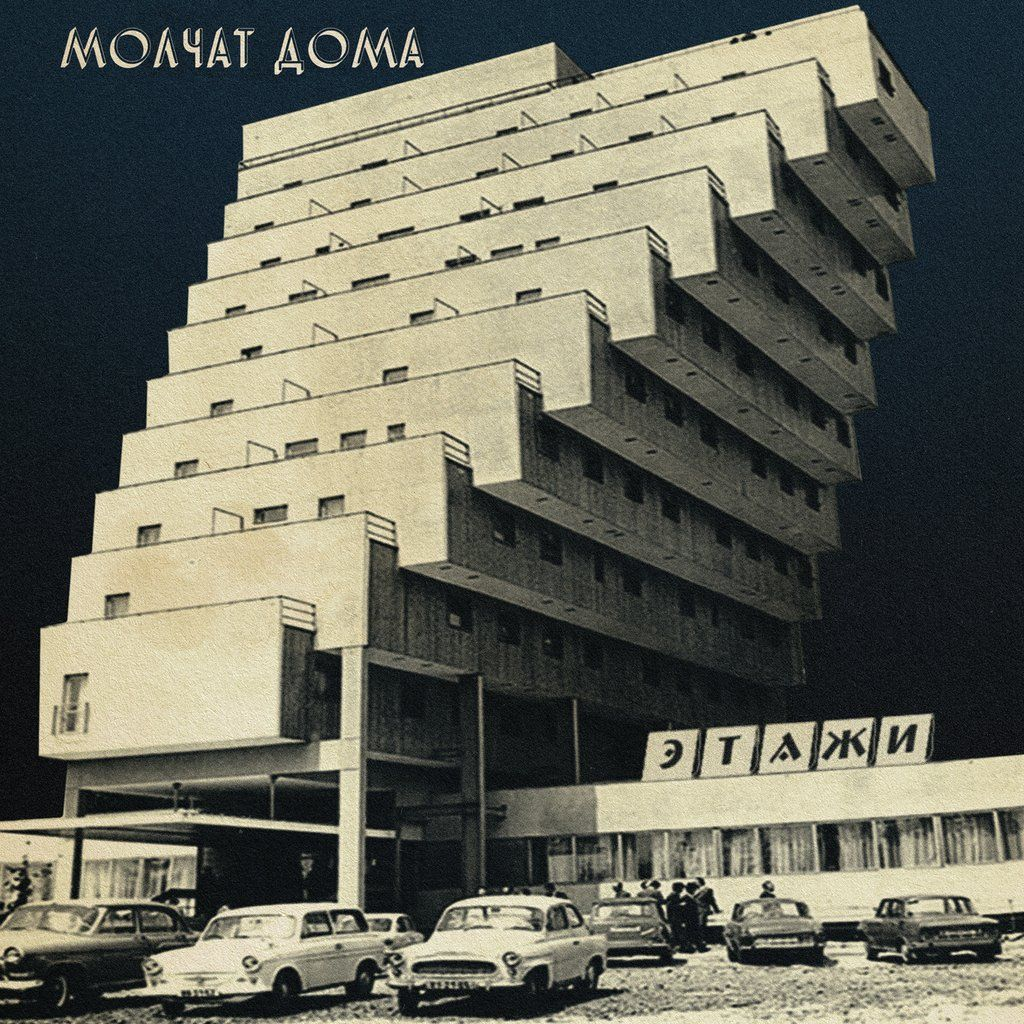 Etazhi in 2020 Album covers, Music album cover, Album