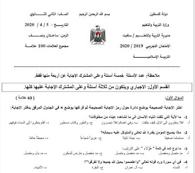 امتحان تجريبي تربية اسلامية للتوجيهي 2020 محافظة سلفيت Knowledge 65th