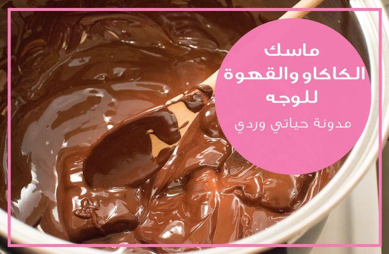 ماسك الكاكاو والقهوة للوجه لمزيد من الصفاء والنعومة المثالية Coffee Mask Cocoa Food