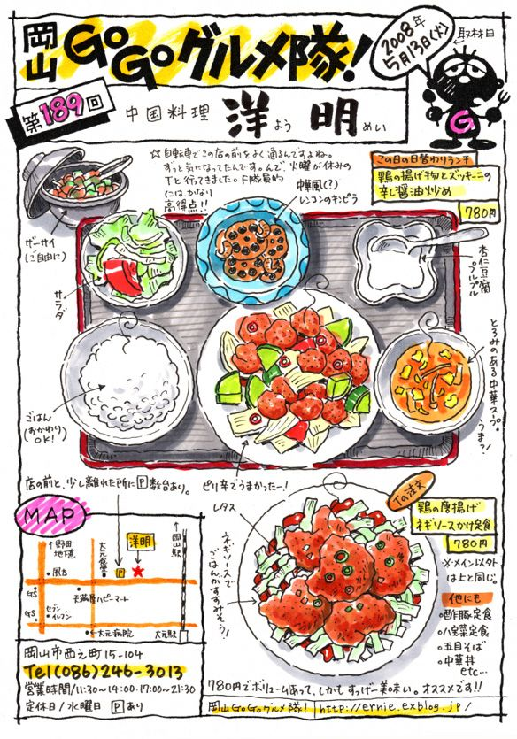 japanese food illustration from okayama go go gourmet corps ernie exblog jp