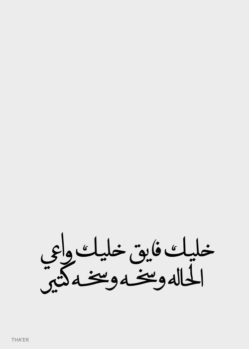 Tania Saleh Ex Quotes Luxury Quotes Words Quotes