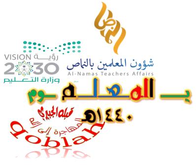 تعليم النماص المعلم ابي مواهب تصاميم شعارات Teacher Calligraphy Arabic Calligraphy