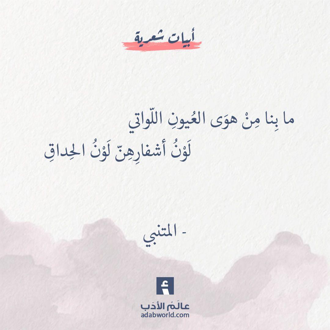 من اجمل ما قال المتنبي عالم الأدب Arabic Love Quotes Love Words Beautiful Arabic Words