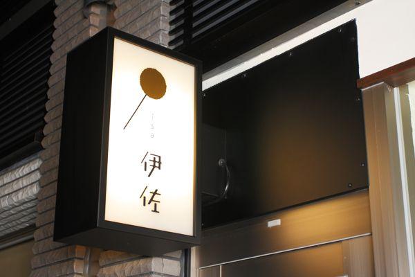 Kotohogi Design – Kushiage Isa