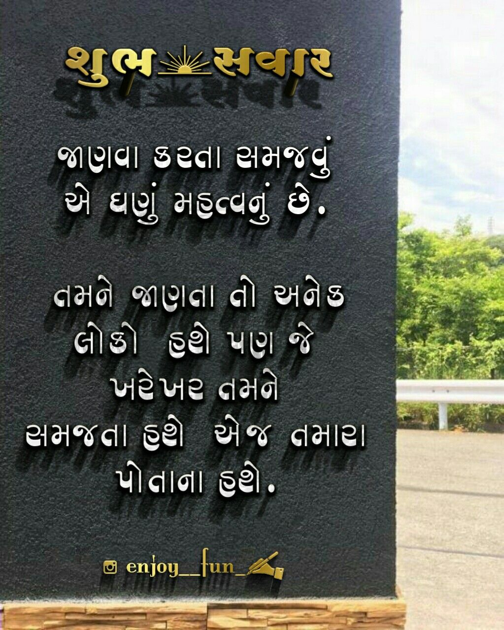 Gujarati Quotes & Thoughts | Motivational quotes for