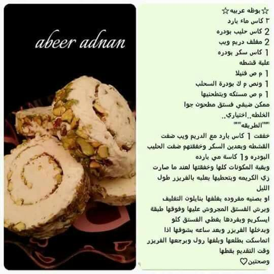 طريقة عمل البوظة العربية East Dessert Food Recipes