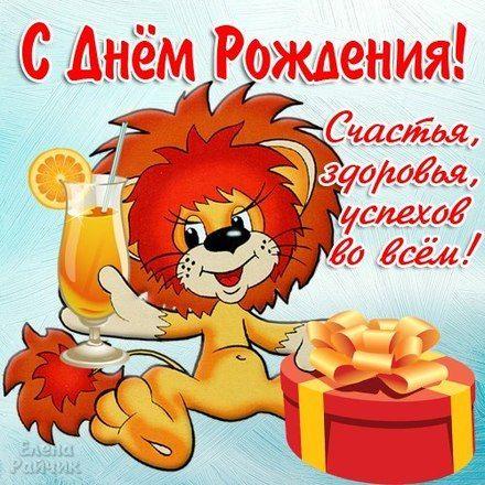 Львенок! С днём рождения, дорогая! Скачать бесплатно ...