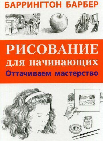 """Photo from album """"Рисование для начинающих.Оттачиваем ..."""