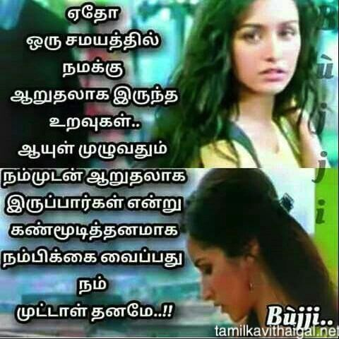 Pin By Priya Bcom On Galary Love Poems Tamil Love Quotes Love