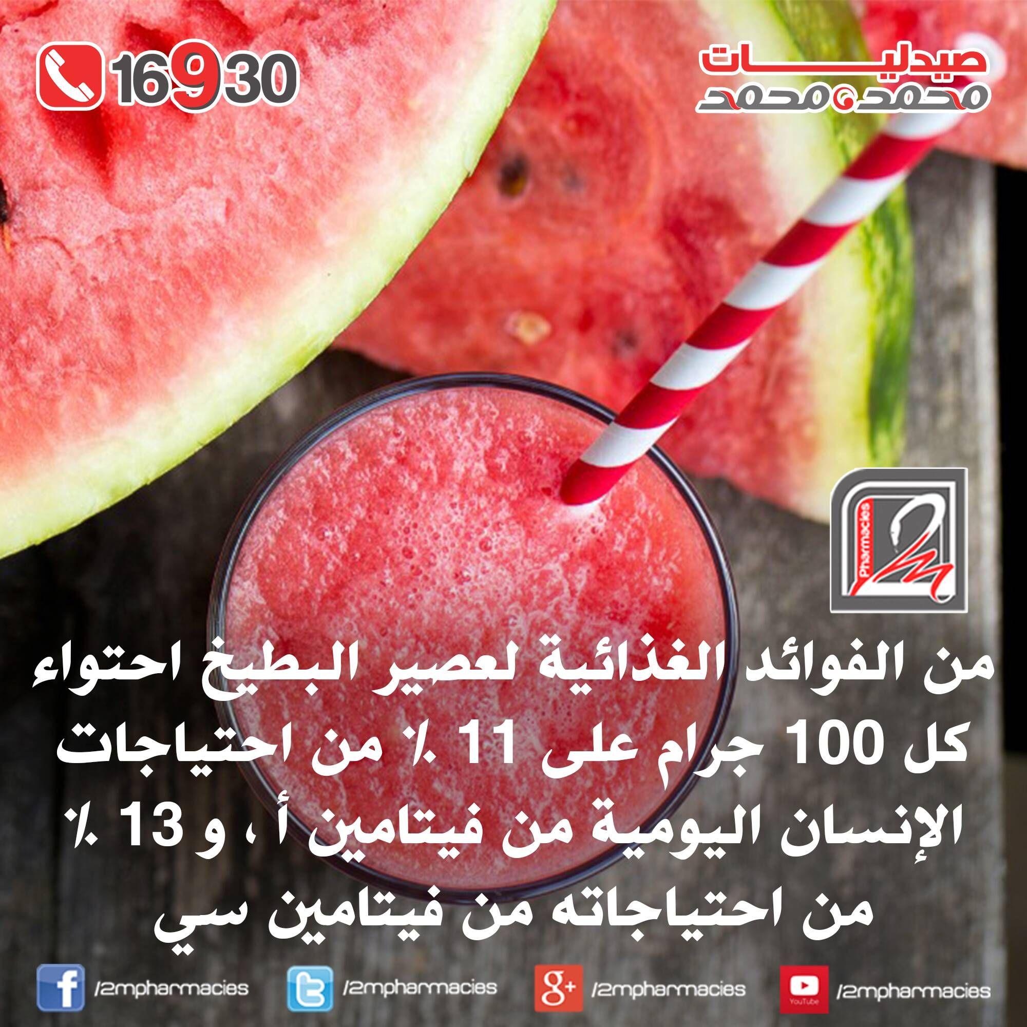 من الفوائد الغذائية لعصير البطيخ احتواء كل 100 جرام على 11 من احتياجات الإنسان اليومية من فيتامين أ و 13 من احتياجاته من فيتامين سي Watermelon Fruit Food