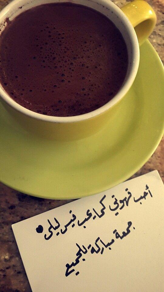 قهوة الجمعة جمعة مباركة Coffee Addict Coffee Drink Recipes Coffee Lover