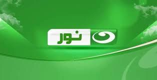 تردد قناة النهار نور 2020 Alnahar Nour Gaming Logos Nintendo Wii Logo Wii