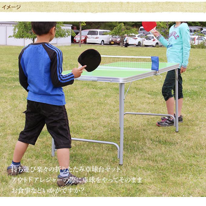 お外で遊ぼう 簡易ピンポン台セット コンパクト お庭 遊び子供 卓球