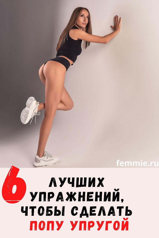 Комплекс упражнений для ягодиц — как сделать попу упругой. Домашний фитнес: приседания, выпады, махи ногами лежа, подъем таза. Регулярные тренировки для идеальной фигуры. Как сделать тело красивым и выглядеть стройнее — женский стиль Femmie. #красота #упражнения #фитнес #попа #ягодицы #тренировка #приседания #выпады #махи #фигура #стройнее #femmie