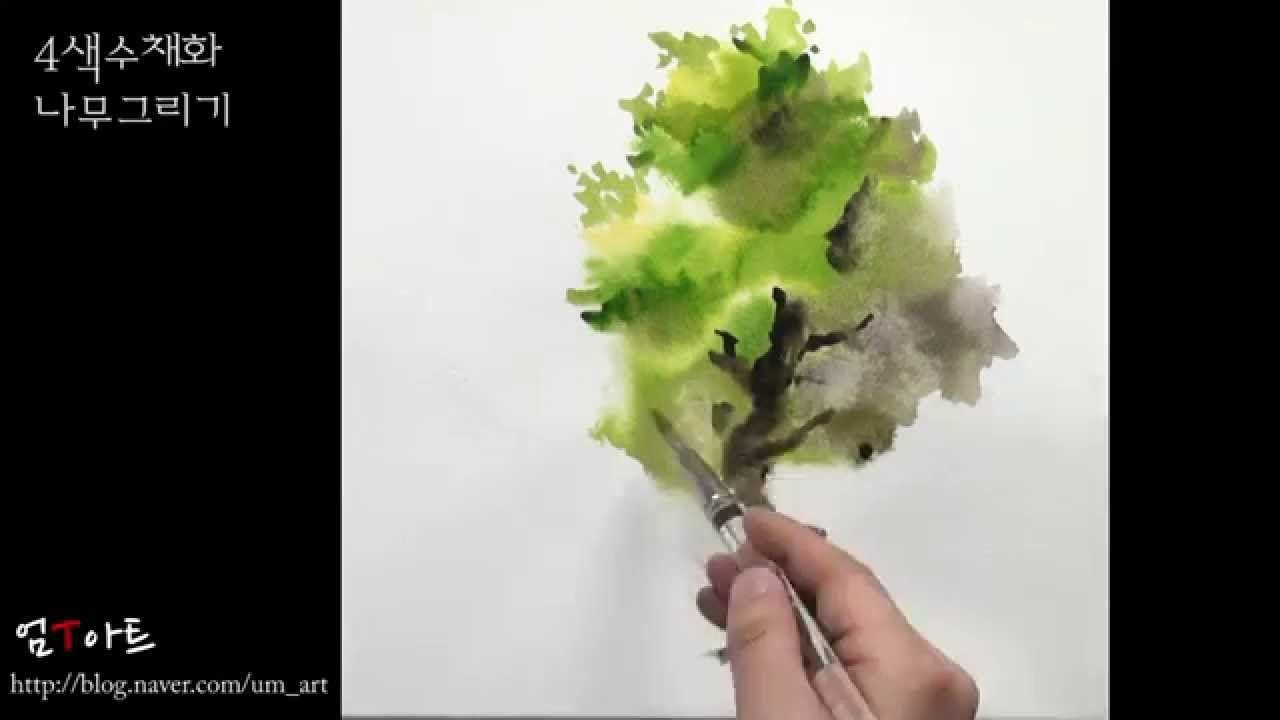 umTart : 수채화 나무그리기 4색 watercolor painting tree four-color