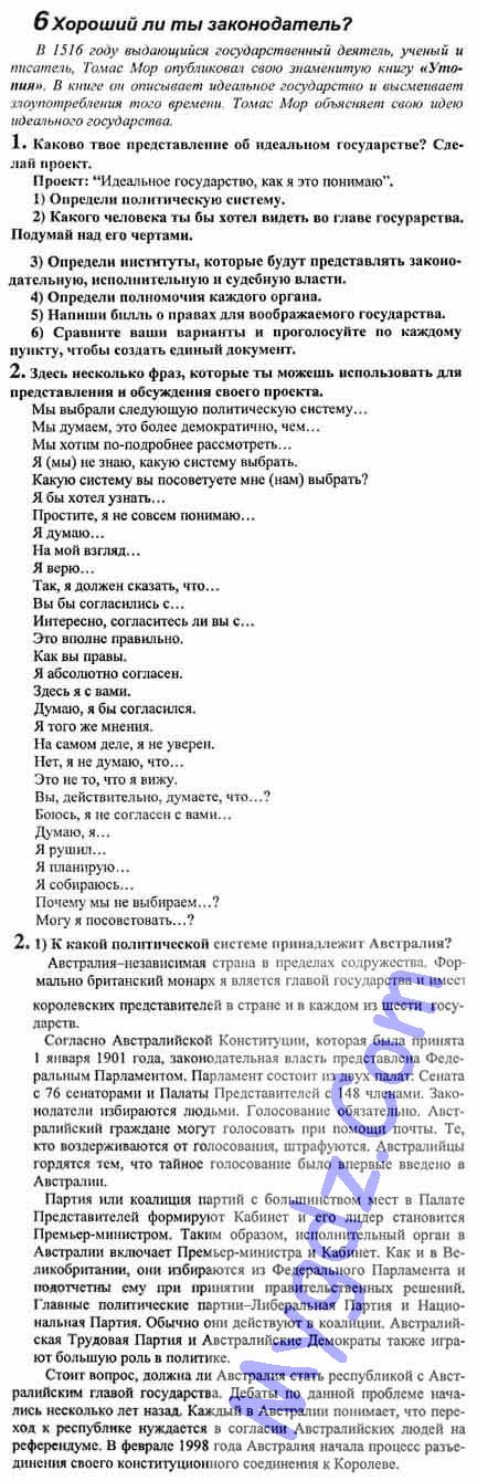Татарский язык домашка 5 класс онлайн