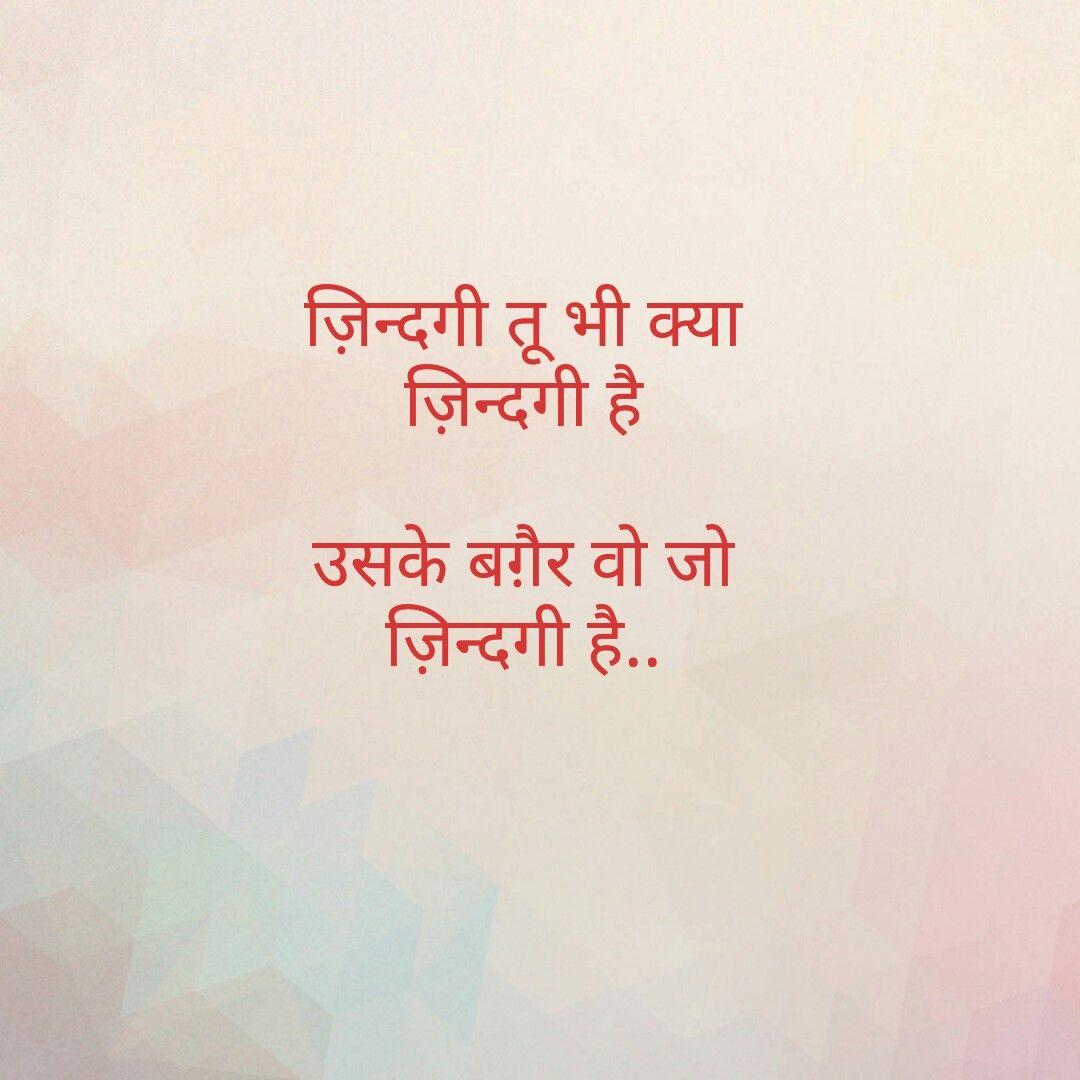 Berang zindagi | Life quotes | Hindi quotes, Love quotes