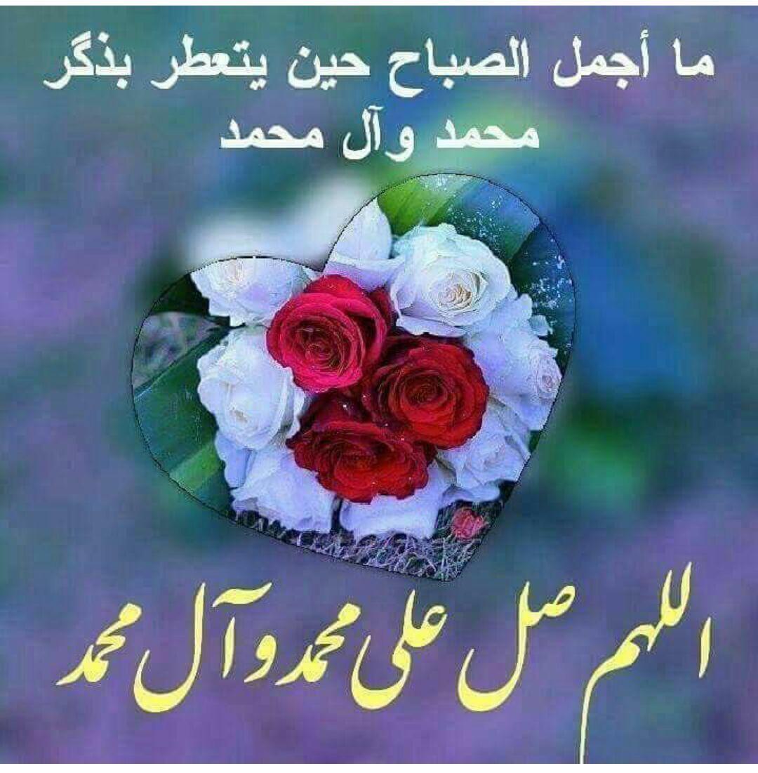صباحيات صباح الخير دعاء الصباح Beautiful Morning Messages Good Morning Arabic Good Morning Photos
