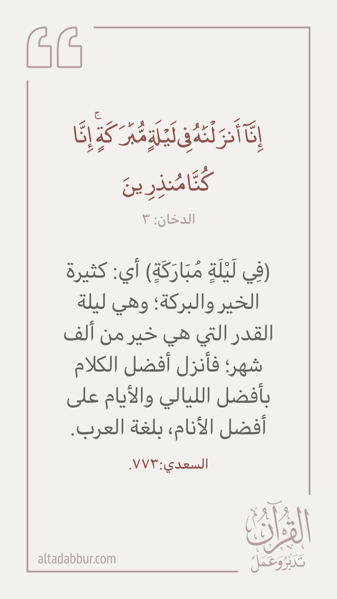 Pin By Eslam Hisn On قرآن تفسير وتدب ر Quran Book New Quotes Islamic Quotes