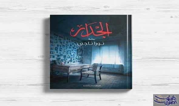 صوت الإمارات صدور رواية الجدار للكاتبة نورا ناجي عن دار الرواق Book Cover Books Cover