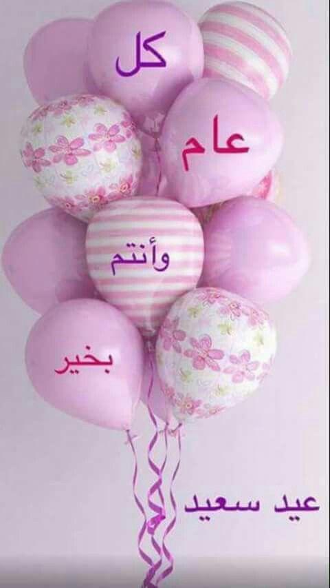 عيد مبارك Eid Mubarak Stickers Eid Stickers Eid Cards