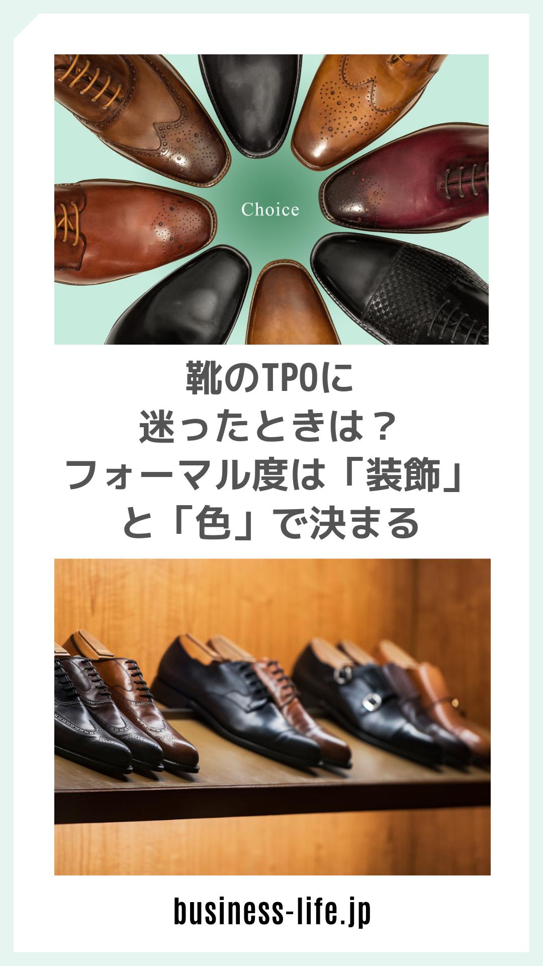 靴のTPOを考える上でポイントとなるのは「フォーマル度」です