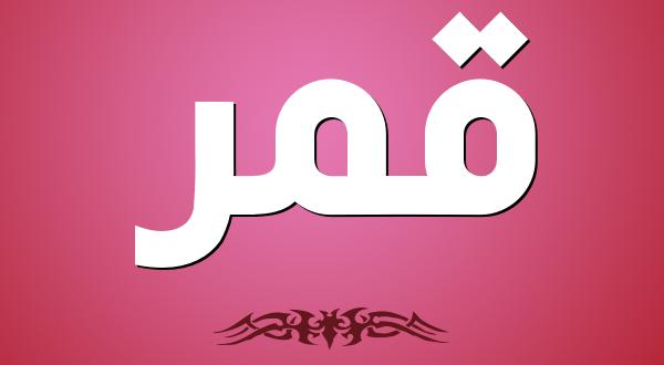 معنى اسم قمر صفات حامل و حاملة اسم قمر Company Logo Vimeo Logo Tech Company Logos