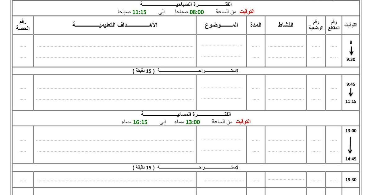 نموذج الكراس اليومي نموذج مذكرة نموذج كراس المعالجة البيداغوجية الجيل الثاني Education Booklet Yearly Calendar