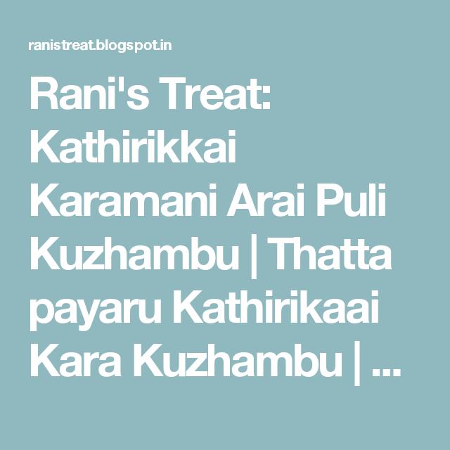 Rani's Treat: Kathirikkai Karamani Arai Puli Kuzhambu   Thatta payaru Kathirikaai Kara Kuzhambu    Black Eyed Beans and Eggplant Tamarind Curry