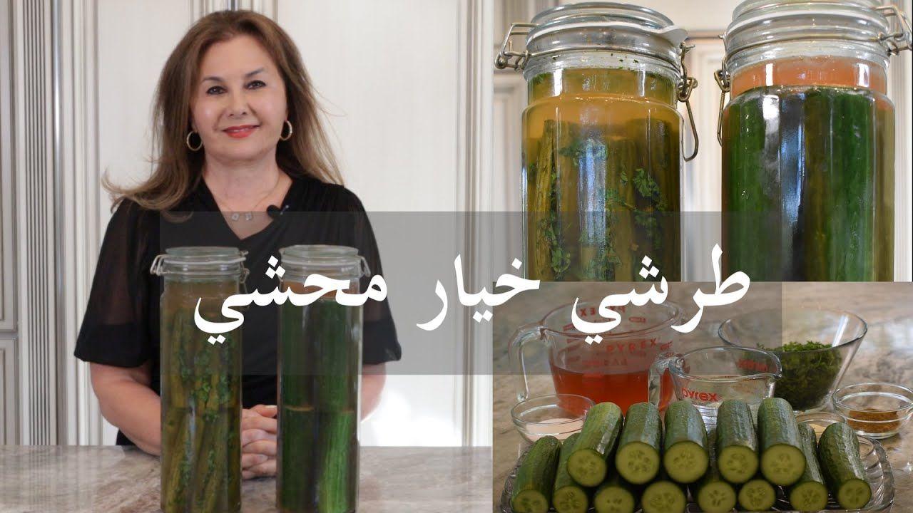 طرشي خيار محشي How To Make Stuffed Cucumbers Pickles Eps 267 Samira S Kitchen Episode 267 Youtube Cold Dishes Asparagus Vegetables