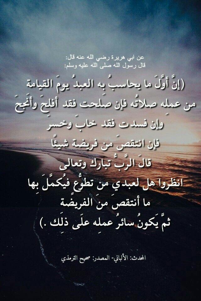اول مايحاسب عليه العبد يوم القيامة Arabic Calligraphy Wisdom Islam