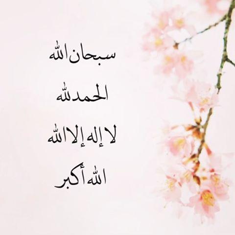 سبحان الله والحمد لله ولا إله إلا الله والله أكبر Doa Islam Islamic Art 3d Painting