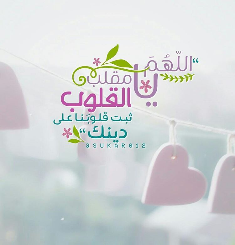اللهم يامقلب القلوب ثبت قلبي على دينك Instagram Posts Instagram Post
