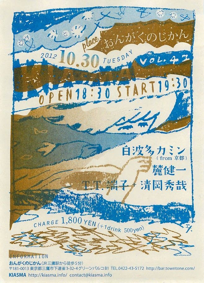 JAM置き広場1 - Jam レトロ印刷 - Picasa Web Albums