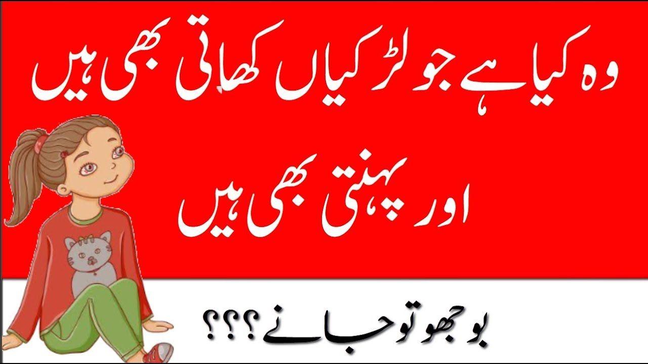 Urdu Paheliyan With Answer General Knowledge In Urdu Hindi Urdu Riddles In 2020 Funny Questions Funny Questions With Answers Riddles With Answers