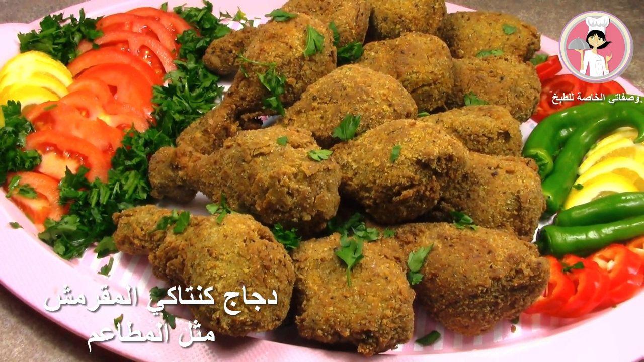 دجاج كنتاكي المقرمش مثل المطاعم طريقة عمل خلطة دجاج كنتاكى السرية الحلقة 181 Youtube Chicken Food Meat Recipes