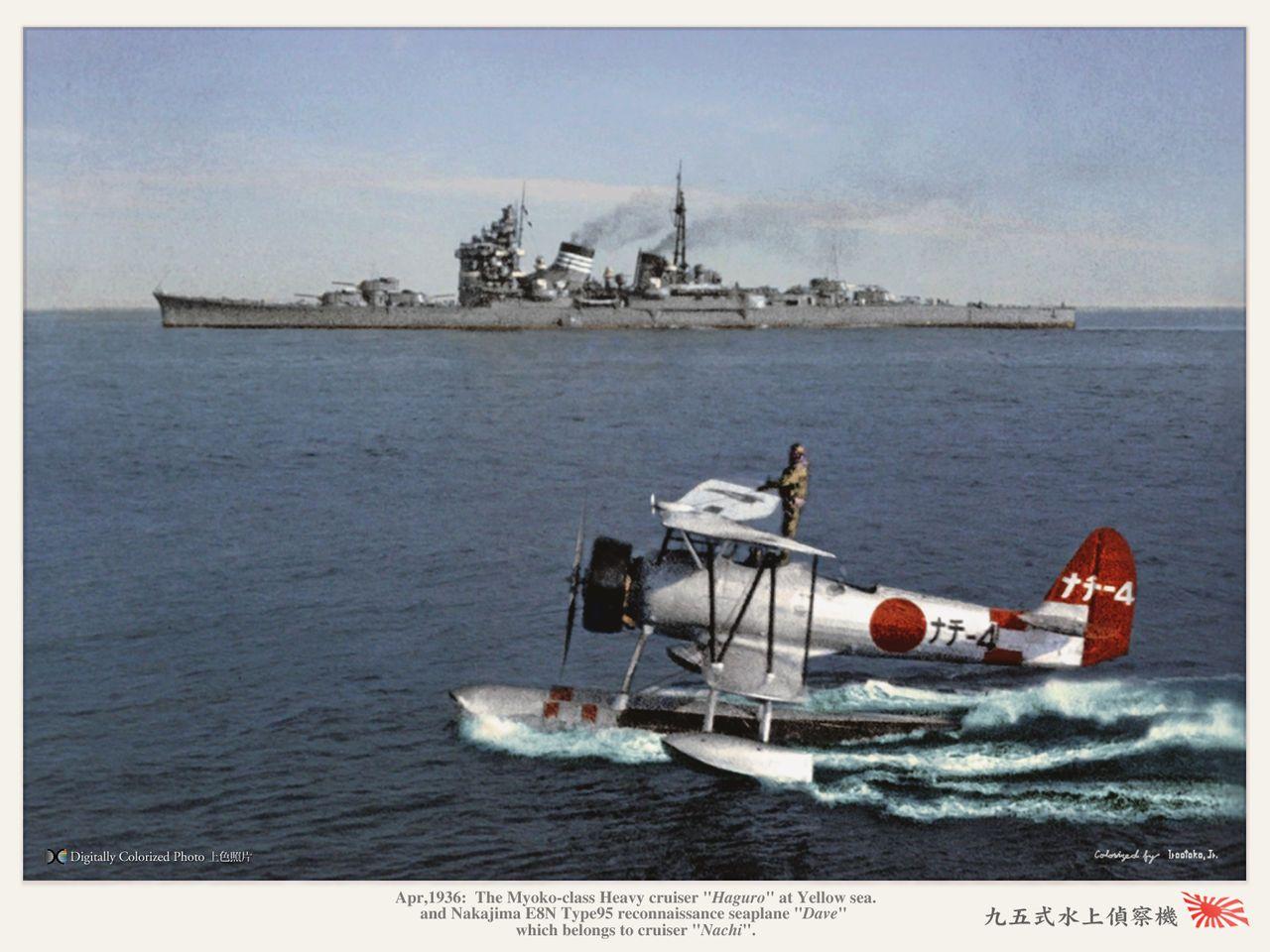 Cruiser Haguro and Nakajima E8N Type 95 Dave