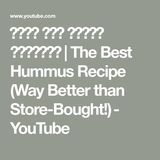 وصفة حمص تنافس المطاعم The Best Hummus Recipe Way Better Than Store Bought Youtube Best Hummus Recipe Oil And Vinegar Dispensers Hummus Recipe